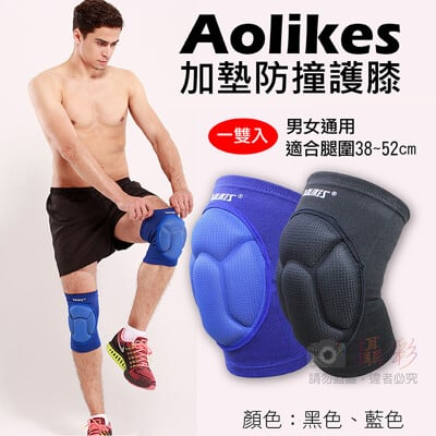 Aolikes 加墊防撞護膝 1雙