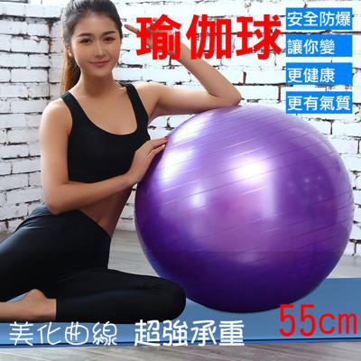 瑜珈球 直徑55cm 瑜珈韻律球