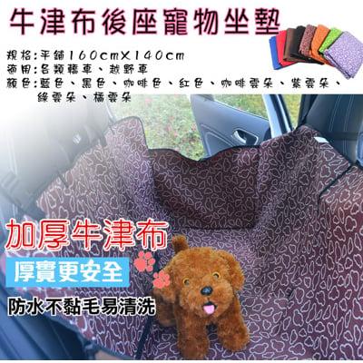 寵物後座坐墊(牛津布) 寵物汽車防汙坐墊