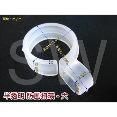 CH003曬衣桿專用防風扣-大(10入 半透明)衣架掛勾 衣架扣 防風扣環 衣架防風