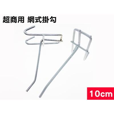 長10Ccm (10入裝)白色噴漆網勾 AF042-L10 網鉤 掛勾 掛鉤 丁字勾 鐵網片 鉤子