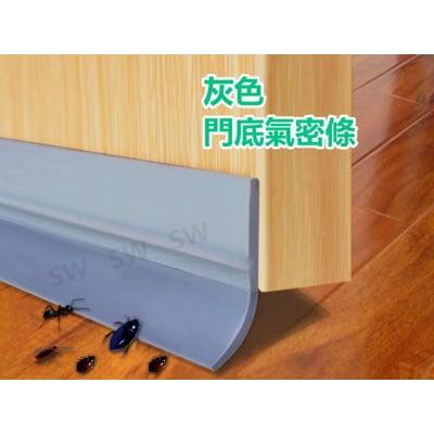 DM110 長110CM  門底氣密條(背膠)軟硬膠 門底縫擋條 門底隔音條 毛刷條 壓條 門縫