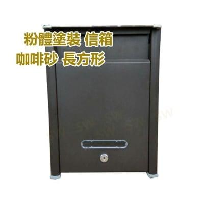 AG019咖啡砂 粉體塗裝 白鐵304#烤漆 信箱 超小型信件箱意見箱 附二支鑰匙 外投外取