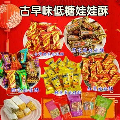 台灣世家娃娃酥/經典古早味娃娃酥/油蔥娃娃酥任選 350g