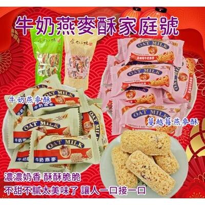 牛奶燕麥酥家庭號任選(牛奶燕麥酥/蔓越莓牛奶燕麥酥) 350g