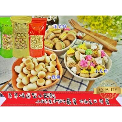 【食尚三味】古早味造型小餅乾任選 500g