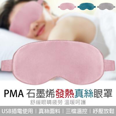 PMA石墨烯發熱真絲眼罩 發熱眼罩 眼罩 小米有品 緩解眼睛疲勞 石墨烯 熱敷