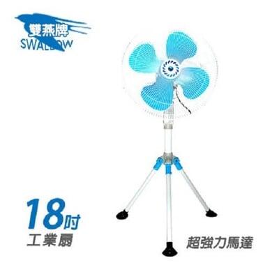 台灣製造-雙燕牌S-1827 18吋工業電扇 吊扇 壁扇 掛扇 電風扇 工業扇 工業風扇