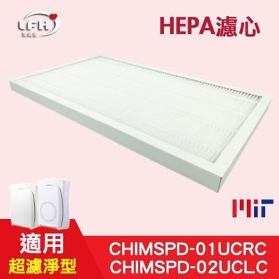 【HEPA濾心】適用 3m超濾淨型 CHIMSPD-01/02UCF FAP01UCRC