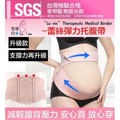 醫療用束帶(未滅菌) - 蕾絲彈力托腹帶 粉色 膚色  尺寸L、XL