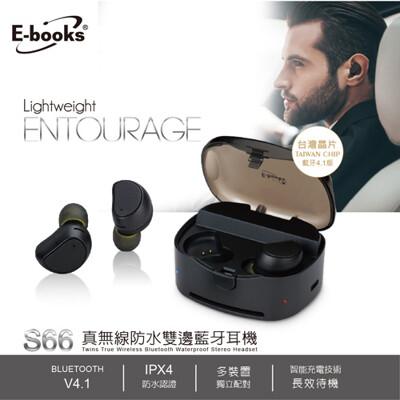【E-books中景科技】S66 真無線防水雙邊藍牙耳機【JC科技】