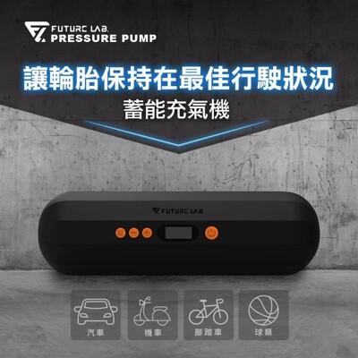 【FUTURE LAB. 未來實驗室】PRESSURE PUMP 蓄能充氣機【JC科技】