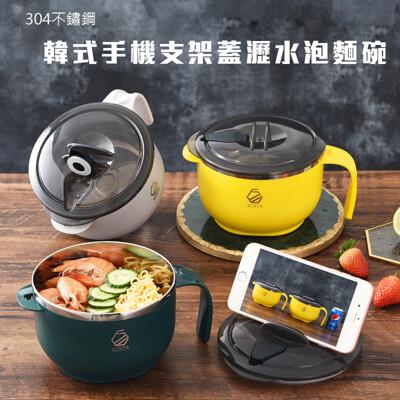 304不鏽鋼韓式手機支架蓋瀝水便當盒泡麵碗(1組2入)(1300ml)M1964【Alex Shop
