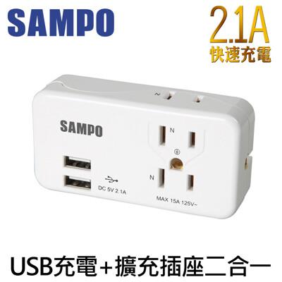 SAMPO 2插座2+3孔 雙USB(2.1A)充電器擴充座EP-UA3BU2