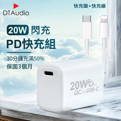 蘋果20W PD快充組 安卓QC3.0快充組 充電器 充電線 iPhone  三星 OPPO【1米】