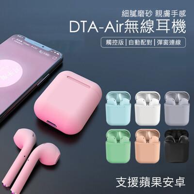 DTA-AIR雙耳無線藍芽耳機 通過NCC國家認證-安卓蘋果皆通用-觸控版【DTAudio】