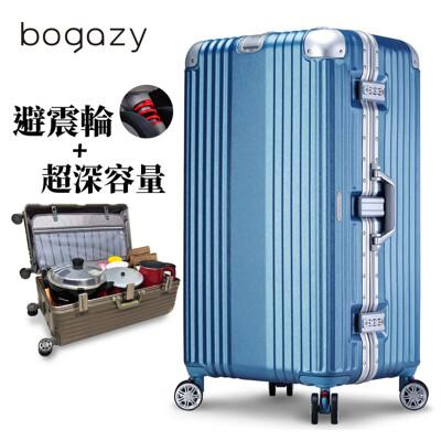 Bogazy 精爵古城 30吋鋁框避震輪行李箱