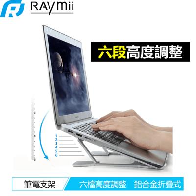 ►減輕肩頸負擔► Raymii 六段式折疊鋁合金筆電支架 筆電架 散熱架 人體工學辦公室必備