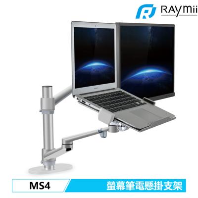 Raymii MS4 360度 鋁合金螢幕筆電伸縮支架 螢幕架 筆電架 辦公室螢幕增高架 電腦支架