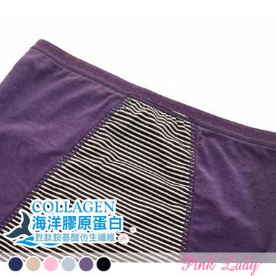 【PINK LADY】台灣製生理褲 海洋膠原蛋白 竹炭抗菌棉柔中高腰生理褲938 (4入起)