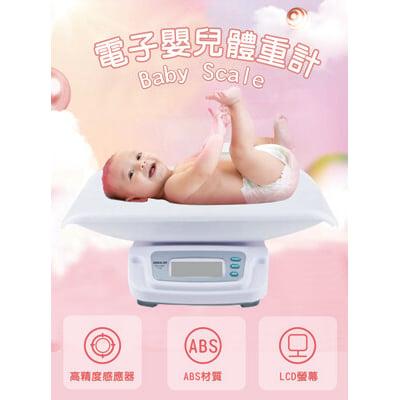電子嬰兒體重計 / 寵物體重計 體重計  嬰兒秤
