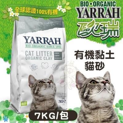 【單包】歐瑞YARRAH《有機黏土貓砂》7KG 環保貓砂【YA-7003】