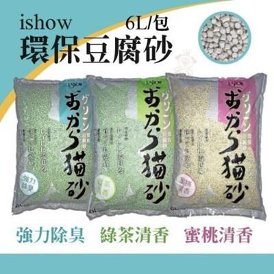 ishow【3包入】《環保豆腐砂》用天然材料處理後的貓砂,對貓寶貝和環境均是安全無害 6L/包