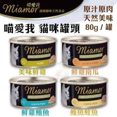 【一箱24入,】德國 Miamor《喵愛我 貓咪罐頭》80g/罐原汁原肉,天然美味的貓咪罐頭