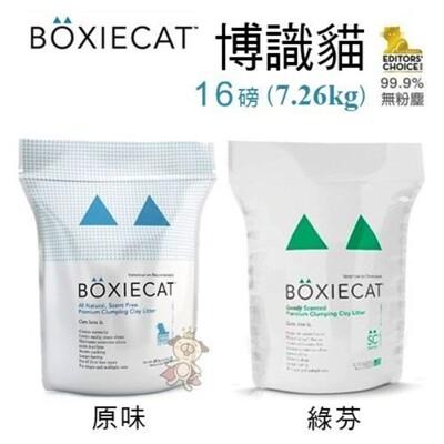 【單包】美國頂級 BOXIECAT《博識貓 黏土凝結貓砂-原味|綠芬》16磅(7.26kg)