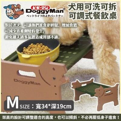 DoggyMan《犬用可洗可拆可調式餐飲桌 M號》防止餐具滑落 犬用餐桌