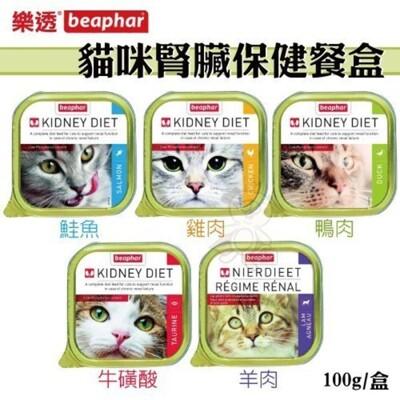 【16盒】荷蘭樂透beaphar《貓咪腎臟保健餐盒》多種口味可選-100g