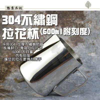 【刻度拉花杯】600ml  花式奶泡杯 304不鏽鋼 二合一 0.6L 加厚