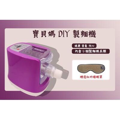 【寶貝媽 官方旗艦版】  DIY製麵機 (含9種製麵頭)贈!遠紅外線溫敷眼罩~