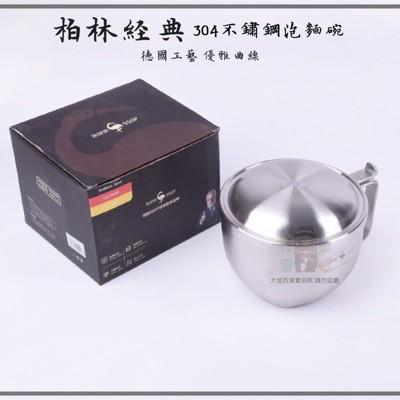 超大容量柏林經典304不鏽鋼泡麵碗 高品質不鏽鋼 防燙泡麵碗 隔熱碗 保鮮碗