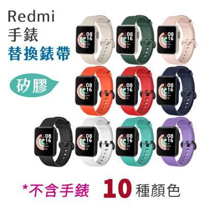 【台灣出貨】Redmi Watch 紅米手錶錶帶 替換錶帶 矽膠錶帶 素色錶帶 小米錶帶 多色可選