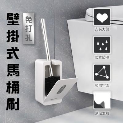 免打孔壁掛式馬桶刷瀝水盒 馬桶清潔刷套組 無痕黏貼瀝水盒