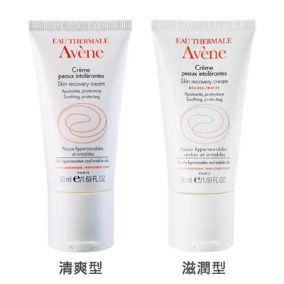 雅漾 AVENE 舒敏修護保濕精華乳 50ml 清爽型/滋潤型