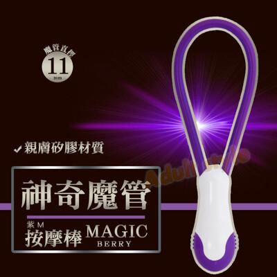 神奇魔管按摩棒(紫)M