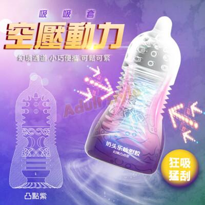空壓動力吸吸套-凸點紫