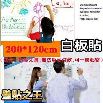 新款 超大型無痕白板貼120×200公分  贈白板筆+板擦+全配工具 注意:此款商品無磁性
