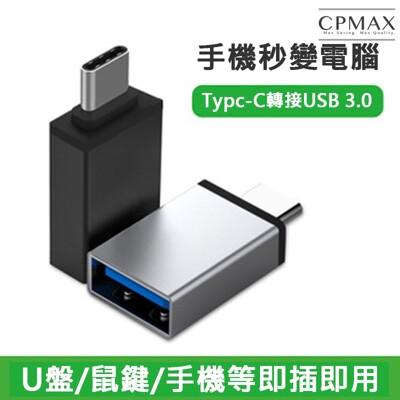 CPMAX Type-C 轉USB 3.0手機 筆電 電腦 TypeC OTG轉接頭 快速充電 快充