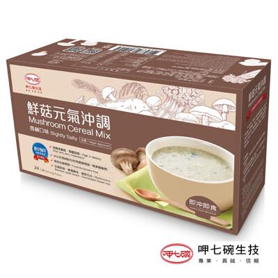 【呷七碗生技】鮮菇元氣沖調飲 28gx24入