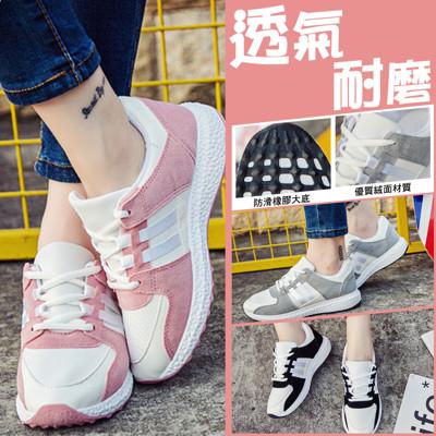 拼色透氣耐磨絨面條紋鞋