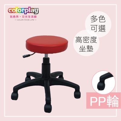 【Color Play生活館】卡蘿簡約旋轉升降圓凳