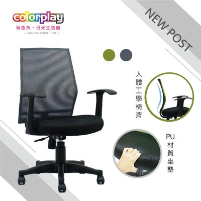 【Color Play生活館】Mead美背PU成型泡棉坐墊辦公椅 電腦椅