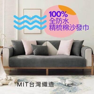 [獨家防水保潔] MIT台灣製防水保潔沙發墊 精梳棉 全棉 素色 沙發巾 椅墊 90x180cm