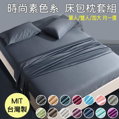 [ALAI寢飾工場]台灣製 素色超細纖床包枕套組 (多色任選) / 單人/雙人/加大 均一價
