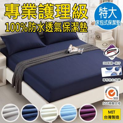 100%防水吸濕透氣防螨 特大床包式保潔墊 (台灣製造 雙專利認證)