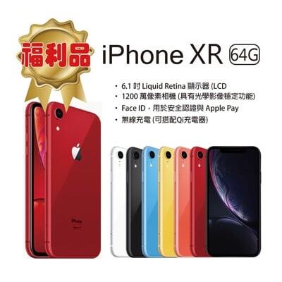 [APPLE 福利品] IPHONE XR 64G 6.1吋 贈保護貼+保護套