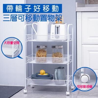 【帶輪子好移動】三層可移動置物架 廚房收納架 雜物架 推車 網籃